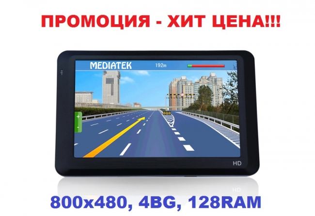 GPS навигация MEDIATEK 5 HD - 5 инча, 128RAM, 4GB, 800x480