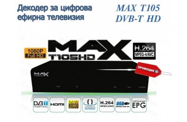 Декодер за цифрова ефирна телевизия MAX T105HD