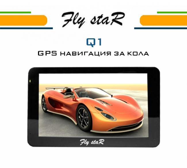GPS навигация Fly StaR Q1 – 4.3 инча, 800mhz, 4GB