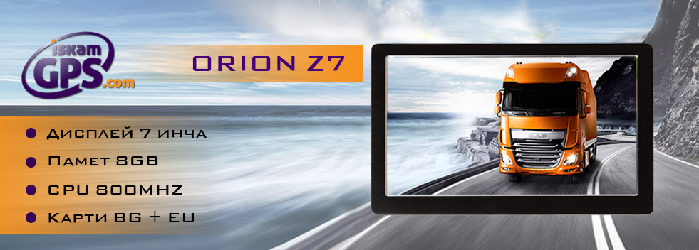 GPS навигация Orion Z7
