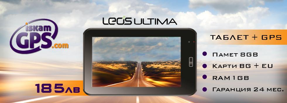 Таблет с GPS навигация LEOS Ultima