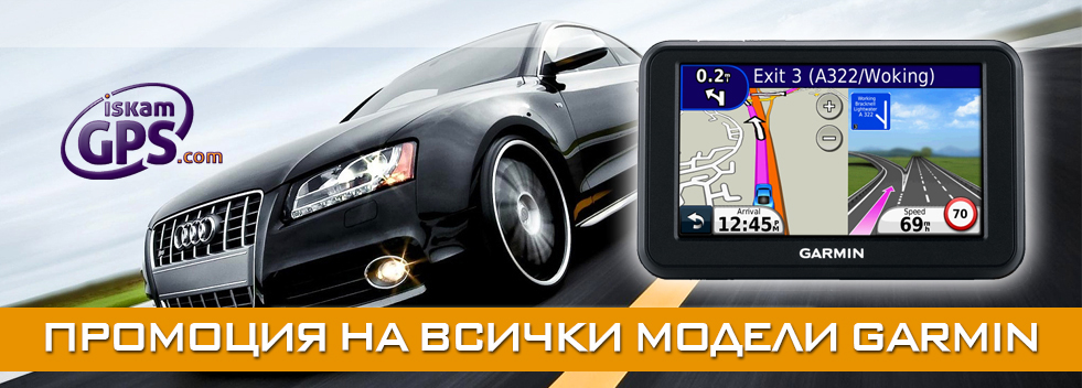 GPS навигации Garmin