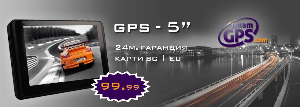 Евтина GPS навигация 5 инча