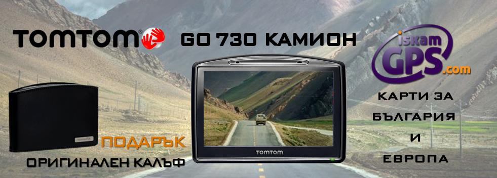 GPS навигация за камиони TomTom GO730