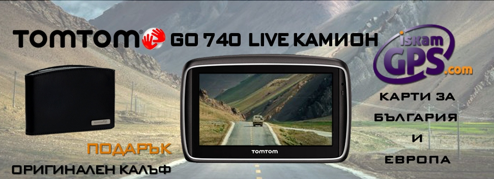 GPS навигация за камиони TomTom GO740 live