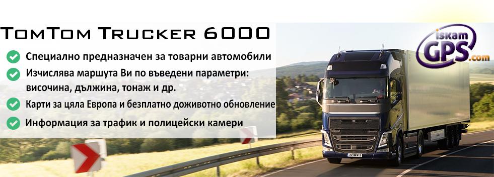 GPS навигация за камиони TomTom TRUCKER 6000 LIVE