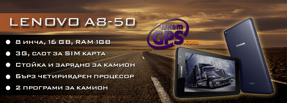 Таблет с 3G и GPS навигациа за камиони