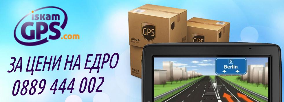 GPS навигация на едро