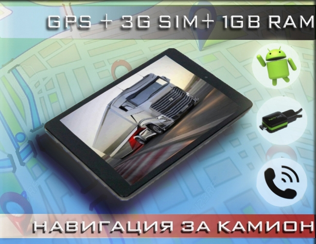 5в1 3G таблет + GPS + Цифрова ТВ + Телефон + DVR DIVA Quad 8 инча, 16GB