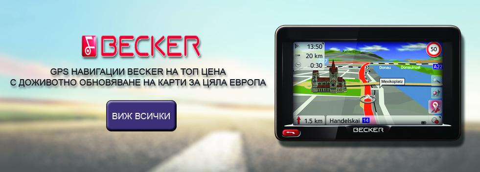 GPS навигации BECKER