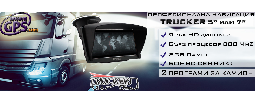 GPS навигация Trucker 7