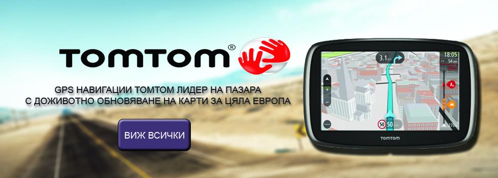 TomTom GPS навигации