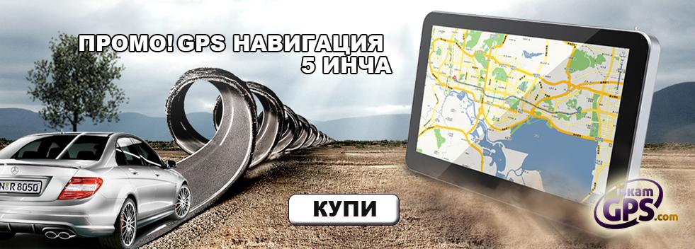 Евтина навигация 5 инча