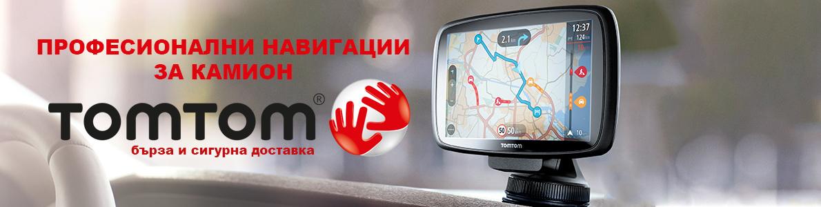 Навигации за камион TOMTOM