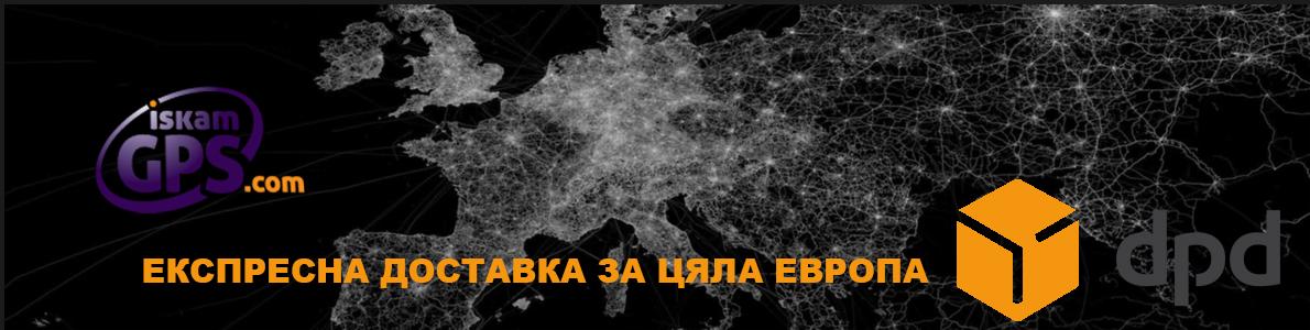 Доставка до цяла европа