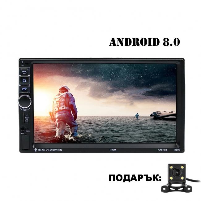 Универсална навигация двоен дин с Android 7.1 8802, GPS, WiFi, 7 инча