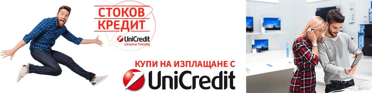 Поръчай на кредит