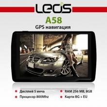 GPS навигация LEOS A58 - 5 инча + 800MHZ, 256MB RAM, 8GB