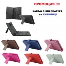 "Кожен калъф с кирилизирана клавиатура за таблети - 7"" micro USB"