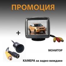 Промоция! Камера за задно виждане + 3.5 инча монитор