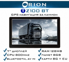 GPS навигация за камиони ORION Z100BT Truck – 7 инча, 800MhZ, Bluetooth