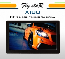 GPS навигация Fly StaR X100 - 7 инча, 800mhz, 8GB - НОВ МОДЕЛ