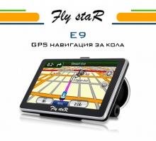 GPS навигация Fly StaR E9 - 5 инча, 800mhz