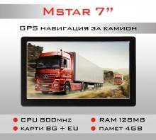 GPS навигация за камион Mstar 7 инча, 8GB, 800MhZ