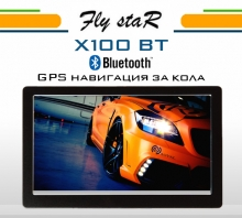 GPS навигация Fly StaR X100BT - 7 инча, BLUETOOTH, 800mhz