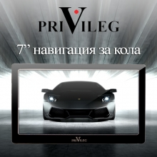 GPS навигация PRIVILEG 70MT - 7 инча, 800MHZ, 128RAM