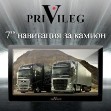GPS навигация за камиони PRIVILEG 70MT - 7 инча, 800MHZ, 128RAM