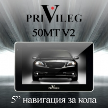 GPS навигация PRIVILEG 50MT V2 - 5 инча, 800MHZ, 128RAM