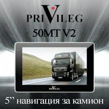 GPS навигация за камиони PRIVILEG 50MT V2 - 5 инча, 800MHZ, 128RAM