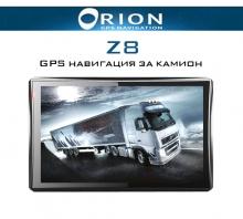 GPS навигация за камион ORION Z8 – 7 инча, 800MhZ, 256RAM, 8GB