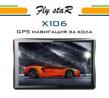 GPS навигация Fly Star X106 7 инча, 256RAM, 8GB, 800MHz