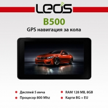 GPS навигация LEOS B500 - 5 инча + 8GB + 128RAM