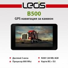 GPS навигация за камиони LEOS B500 - 5 инча + 8GB + 128RAM