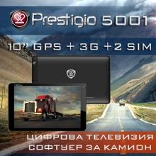 Таблет PRESTIGIO Multipad 4v1 - 10.1 инча, 3G, Quad, Цифрова телевизия, GPS навигация за камион