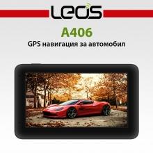 GPS навигация Leos A406 – 4.3 инча, 800mhz