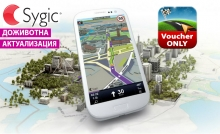 Навигационен софтуер Sygic Voucher Edition карти за Андроид BG и EU