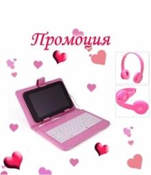 Промоция Таблет Android 9 Quad Pink Edition - 9 инча, Розови Слушалки и Клавиатура