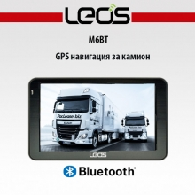 Двуядрена GPS навигация за камион LEOS M6BT - 5 инча, 800MHZ, 128MB RAM, 8GB, Bluetooth