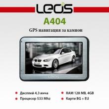 GPS навигация за камион LEOS А404 - 4.3'' + 4GB + 128MB